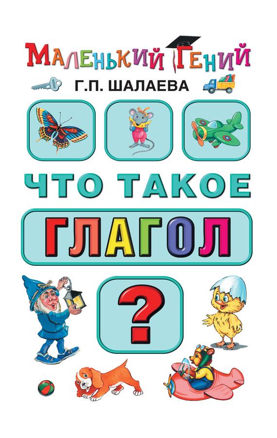 Г. П. Шалаева Что такое глагол?