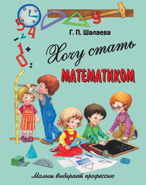 Г. П. Шалаева Хочу стать математиком г п шалаева математика с 3 х лет