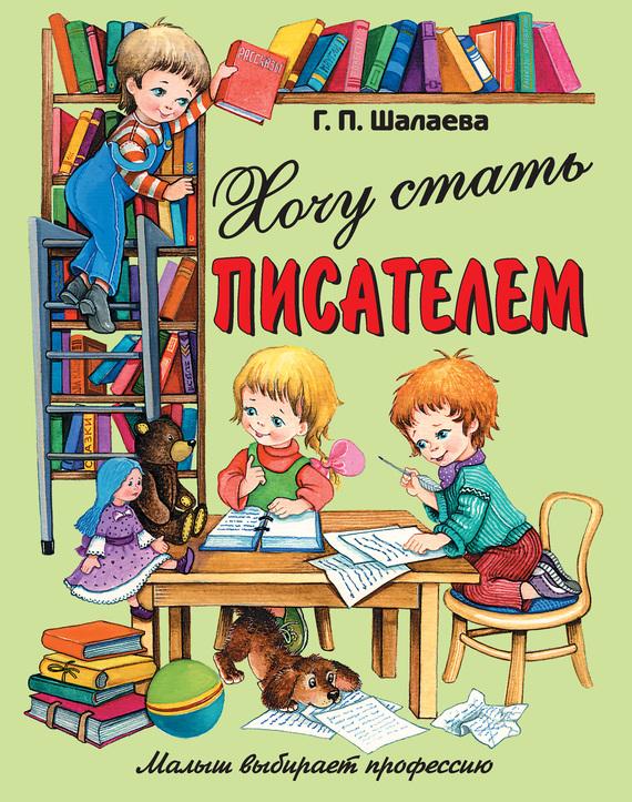 Г. П. Шалаева