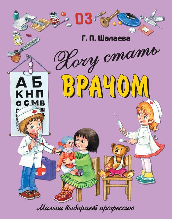 Г. П. Шалаева Хочу стать врачом радуга м сверхвозможности человека как стать экстрасенсом