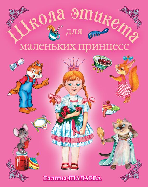 Г. П. Шалаева Школа этикета для маленьких принцесс
