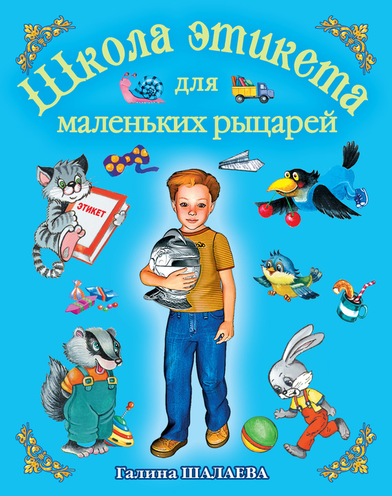 Г. П. Шалаева Школа этикета для маленьких рыцарей