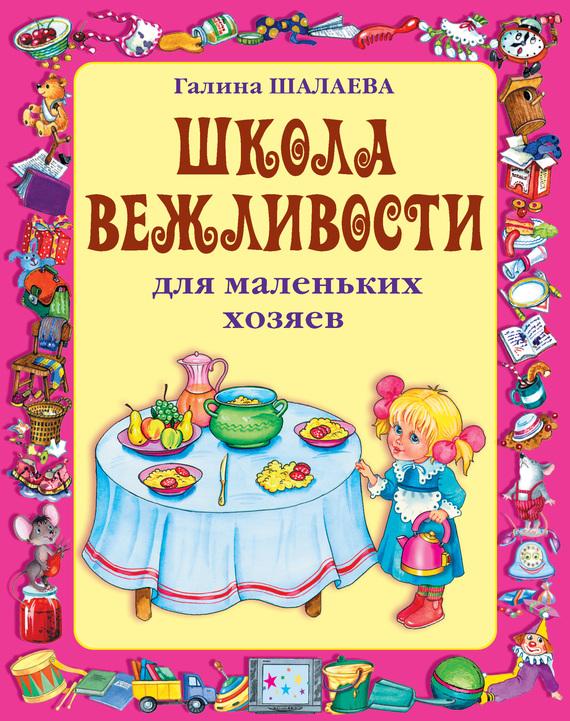 Г. П. Шалаева Школа вежливости для маленьких хозяев