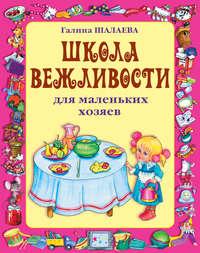 Шалаева, Г. П.  - Школа вежливости для маленьких хозяев