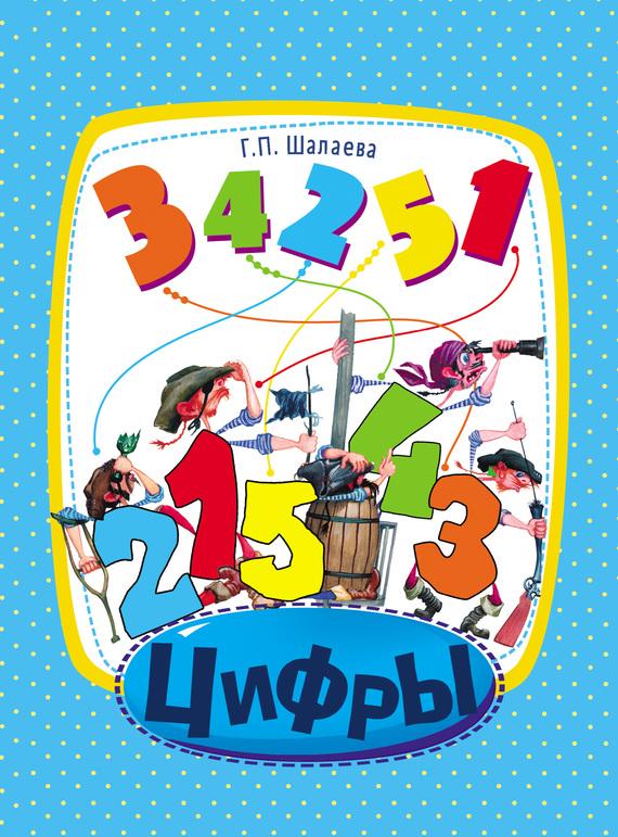 Г. П. Шалаева Цифры корнеева о учимся различать цвета