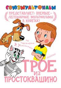 Успенский, Эдуард  - Трое из Простоквашино