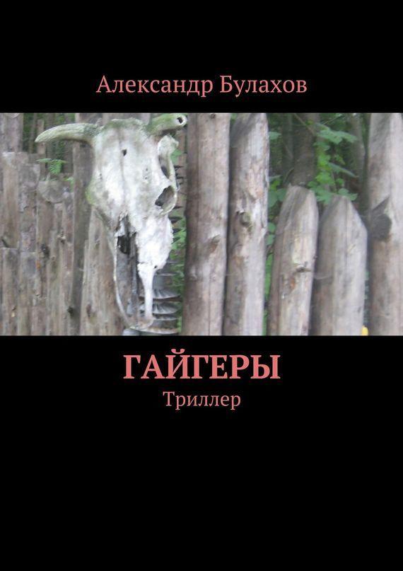Александр Булахов Гайгеры