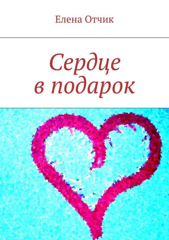 электронный файл static/bookimages/20/72/45/20724581.bin.dir/20724581.cover.jpg