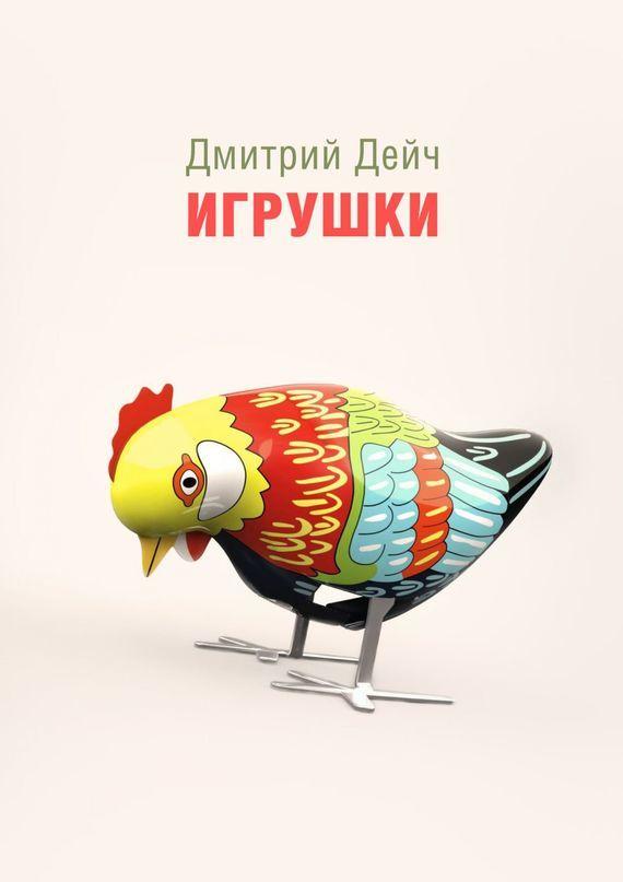 Дмитрий Дейч Игрушки где игрушки повтарюшки в москве