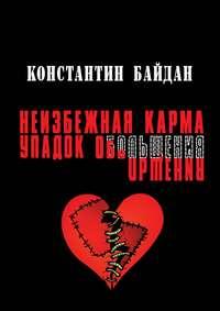 Байдан, Константин  - Неизбежная карма/Упадок обольщения
