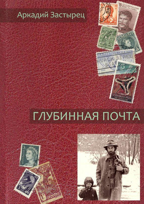 Аркадий Застырец Глубинная почта