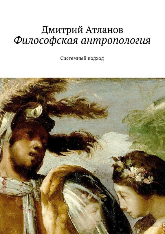 Дмитрий Атланов Философская антропология