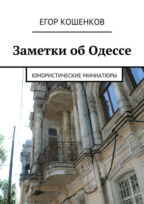 Егор Кошенков Заметки обОдессе мультиварка в одессе цена