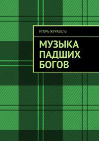 Журавель, Игорь  - Музыка падших богов