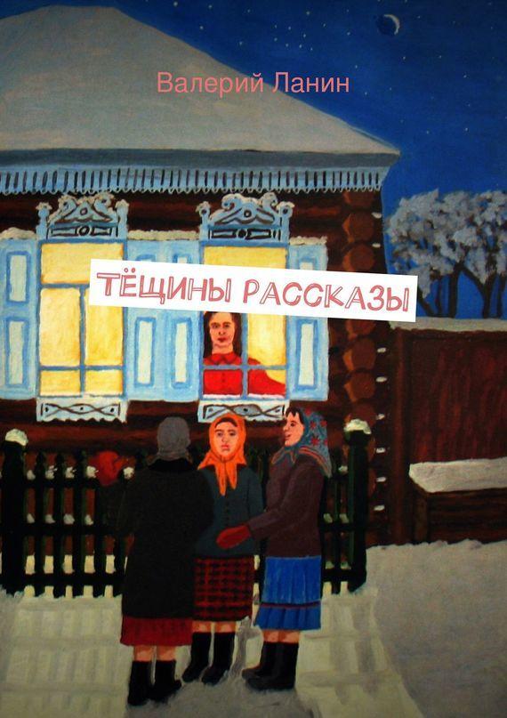 Скачать Валерий Ланин бесплатно Тёщины рассказы