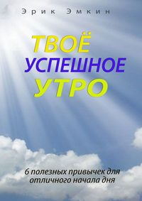 Эмкин, Эрик  - Твоё успешноеутро