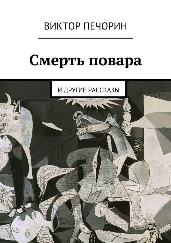 бесплатно Смерть повара Скачать Виктор Печорин