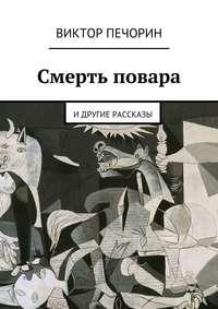 Печорин, Виктор  - Смерть повара