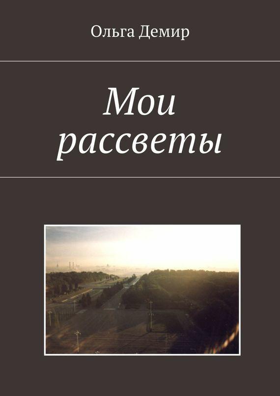 Ольга Демир Мои рассветы