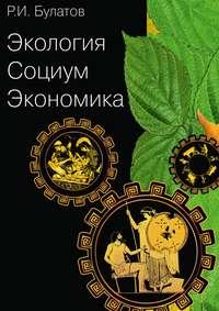 Булатов, Рамиль  - Экология. Социум. Экономика. Часть II. Социальные явления, наука и жизнь