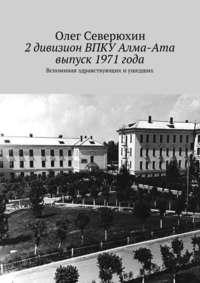 Северюхин, Олег  - 2дивизион ВПКУ Алма-Ата, выпуск 1971года
