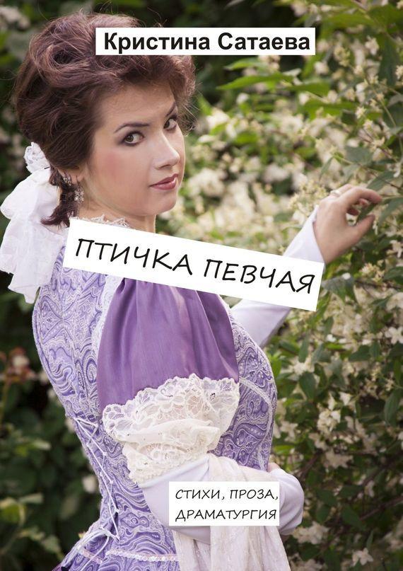 Кристина Сатаева Птичка певчая книгу в казани королёк птичка певчая