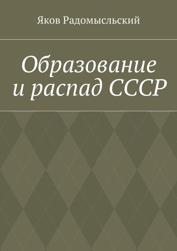 Яков Исаакович Радомысльский Образование ираспадСССР мировая революция 2 0