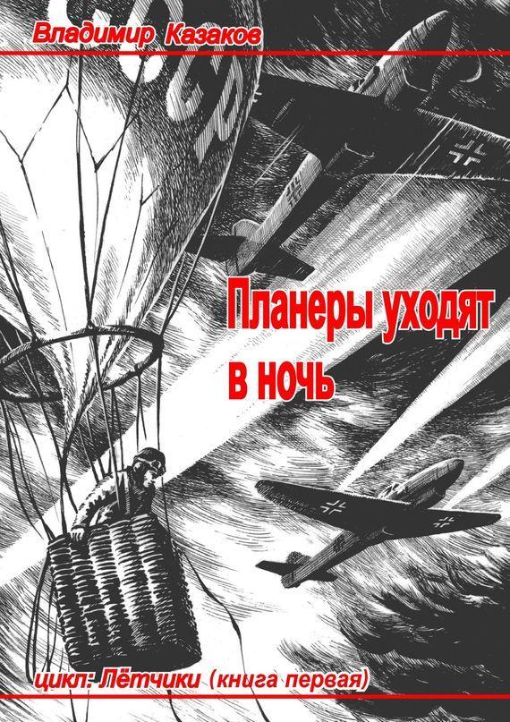 Скачать Владимир Казаков бесплатно Планеры уходят в ночь