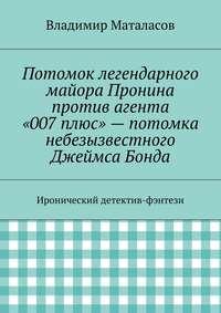 Маталасов, Владимир  - Потомок легендарного майора Пронина против агента «007плюс»– потомка небезызвестного Джеймса Бонда