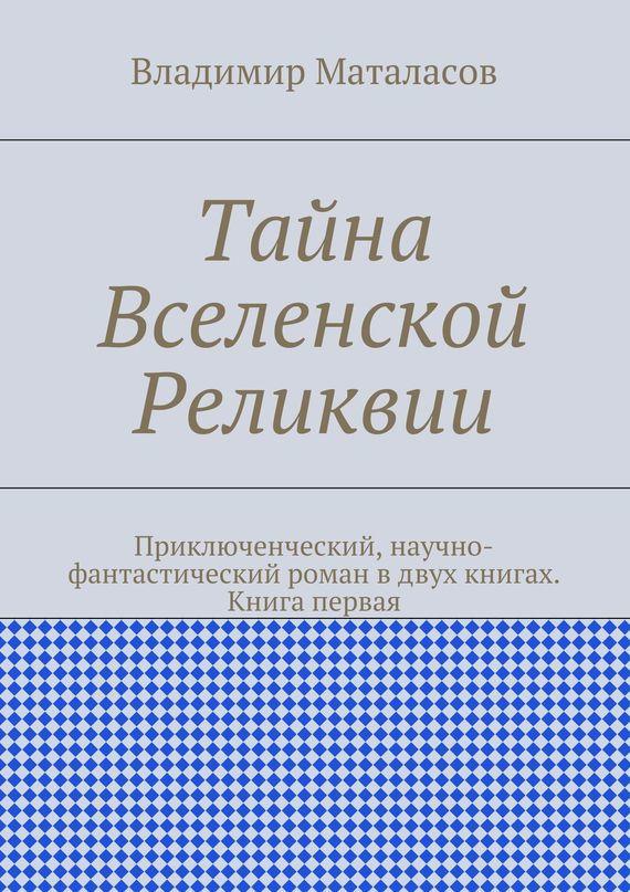 Владимир Маталасов Тайна Вселенской Реликвии