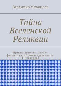 Владимир Маталасов - Тайна Вселенской Реликвии