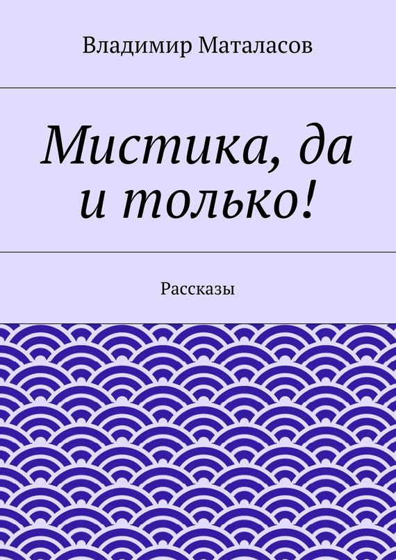 Владимир Маталасов Мистика, да итолько! total fluide da в перми