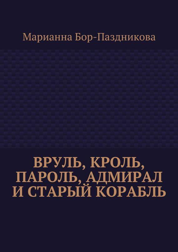 Марианна Бор-Паздникова Вруль, Кроль, пароль, адмирал истарый корабль кто хочет минеральную воду