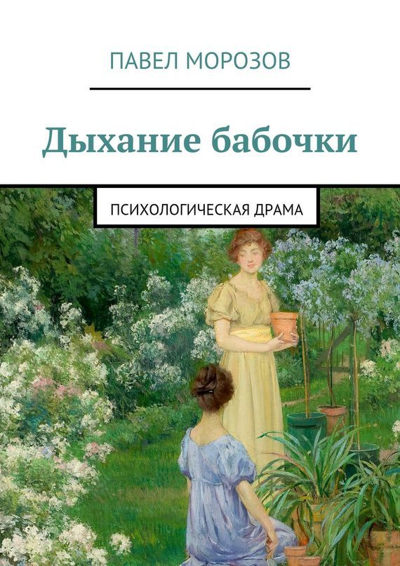 Павел Морозов - Дыхание бабочки