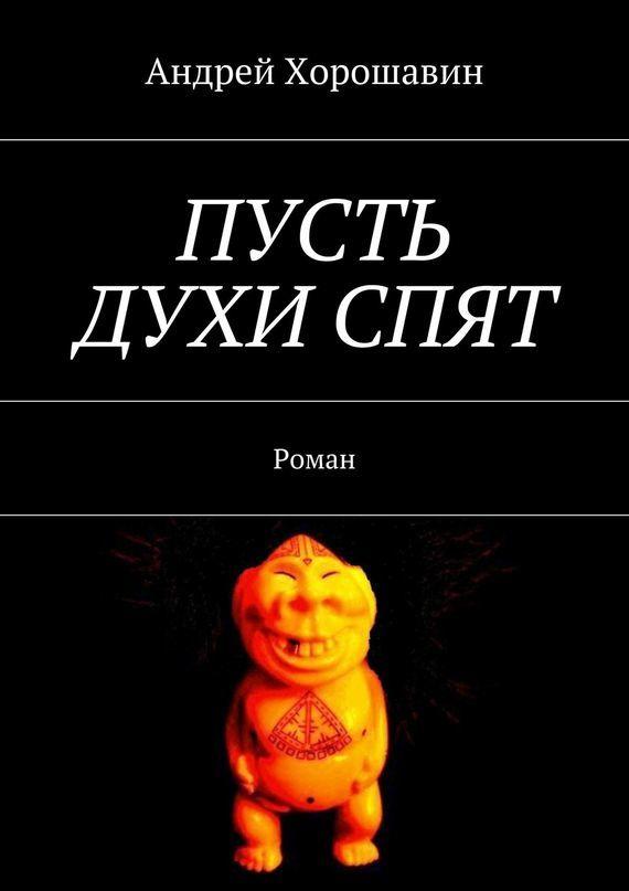 Андрей Хорошавин Пусть духиспят