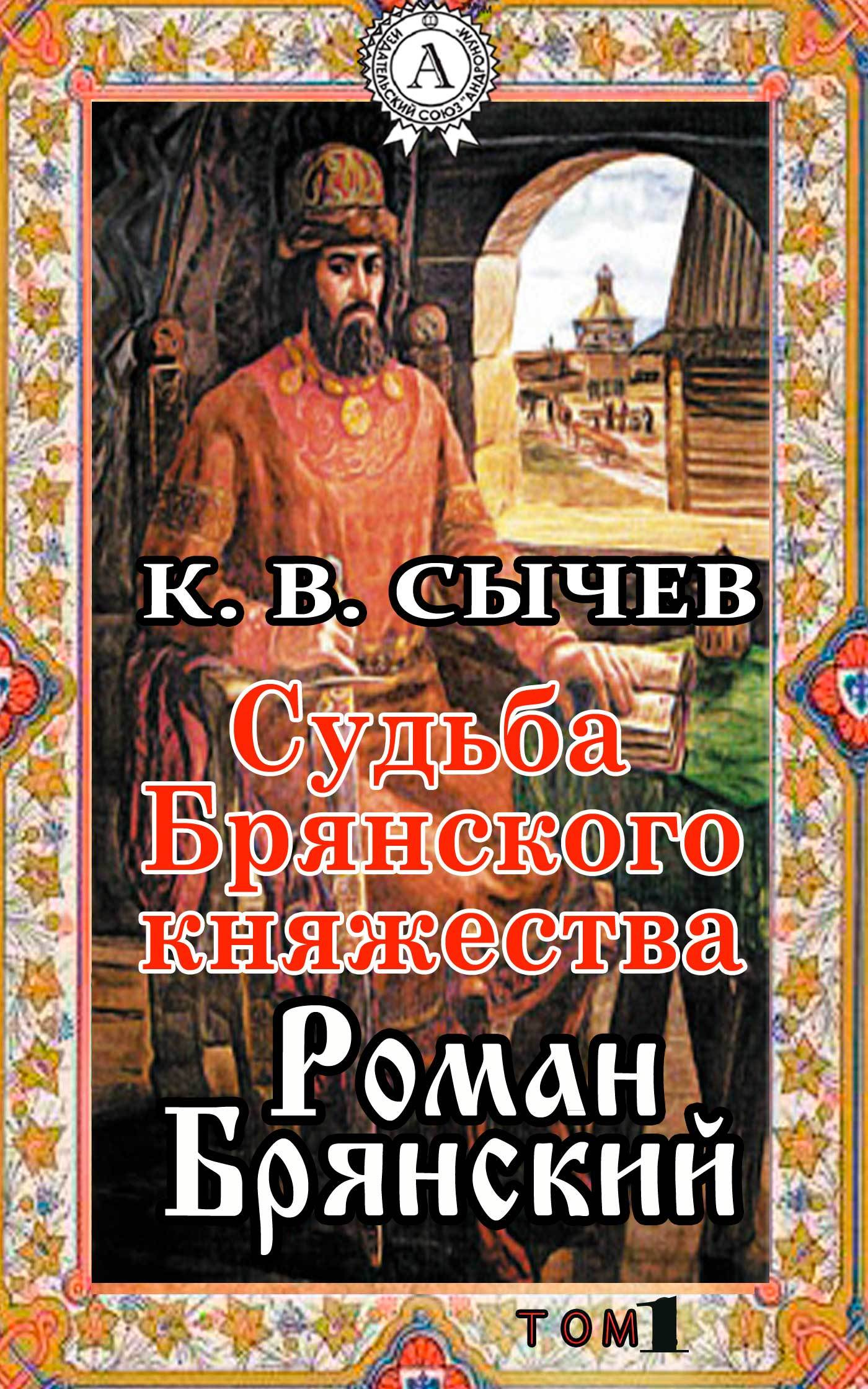 Сычев К. В. - Роман Брянский