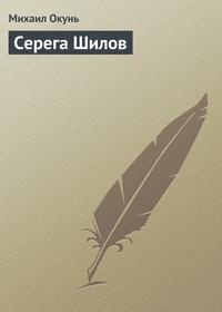 - Серега Шилов