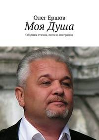 Олег Ульянович Ершов - МояДуша
