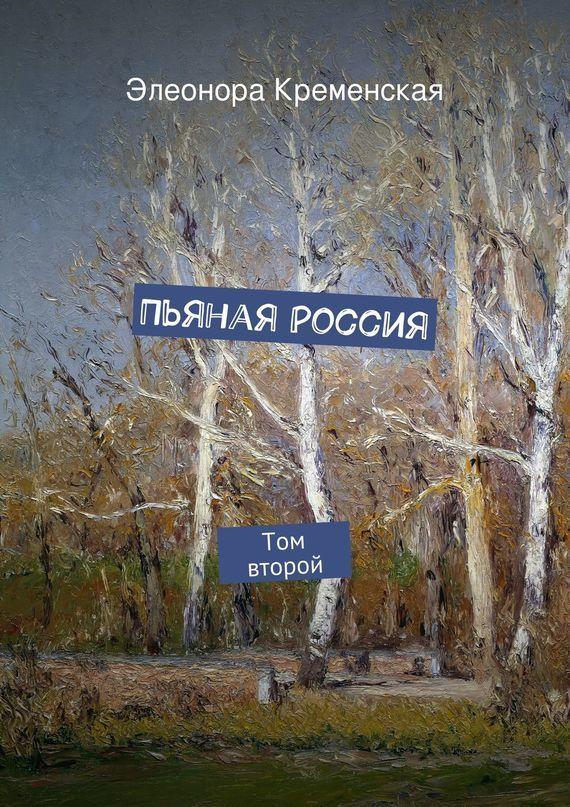 Пьяная Россия от ЛитРес