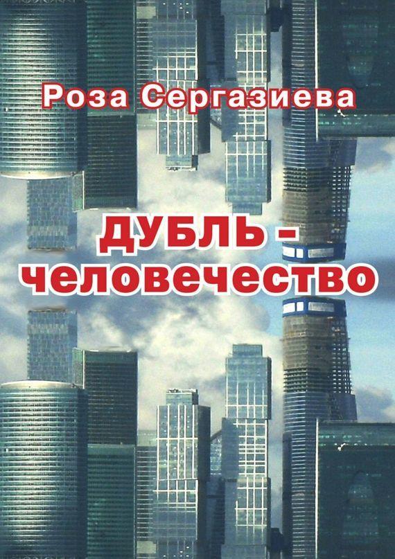 Скачать ДУБЛЬ-человечество бесплатно Роза Сергазиева