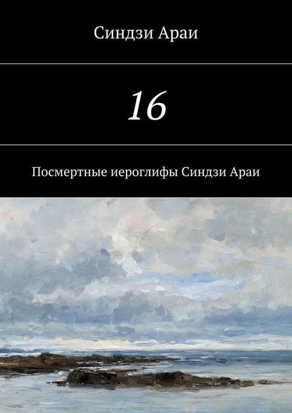 Синдзи Араи - 16