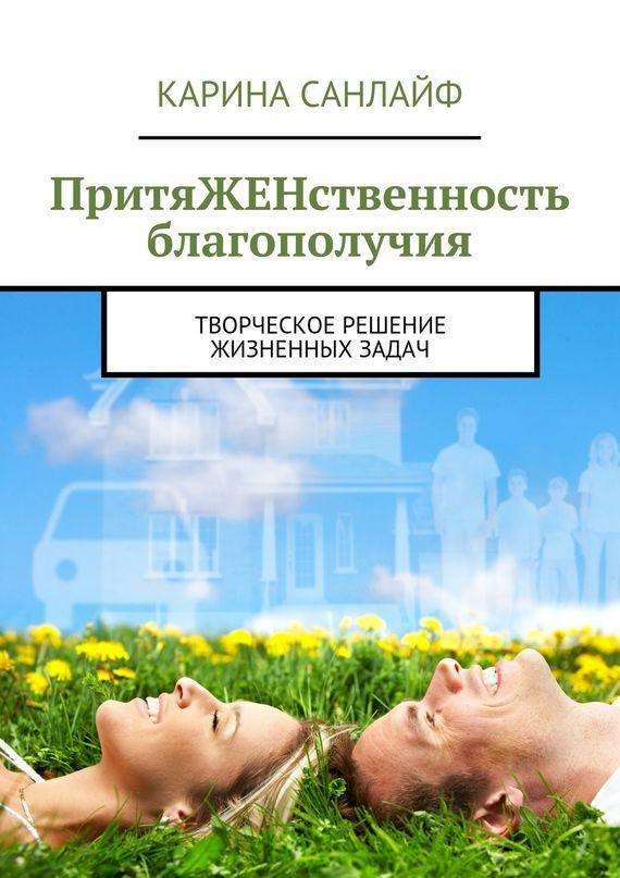 советы олигарха как строить отношени состотельному человеку и с состотельным человеком Карина Санлайф ПритяЖЕНственность благополучия