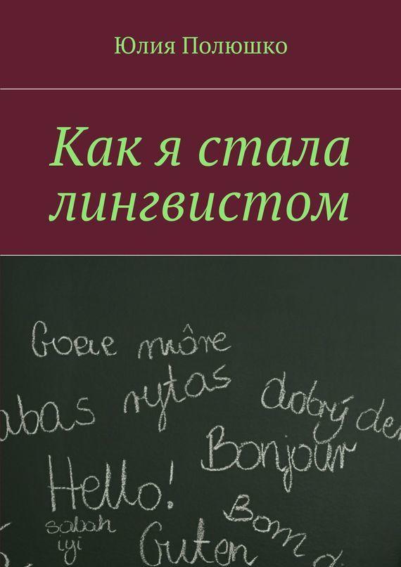 Скачать Юлия Полюшко бесплатно Как я стала лингвистом