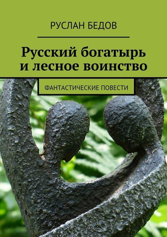 Руслан Бедов - Русский богатырь илесное воинство