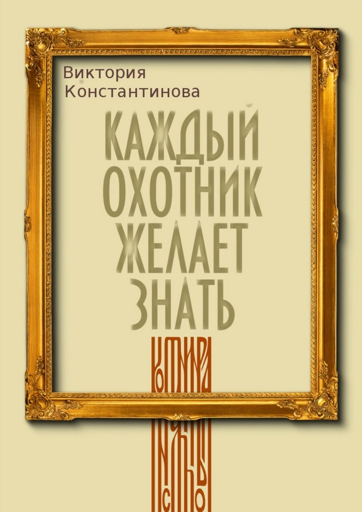 Виктория Браниславовна Константинова бесплатно