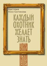 Константинова, Виктория Браниславовна  - Каждый охотник желает знать