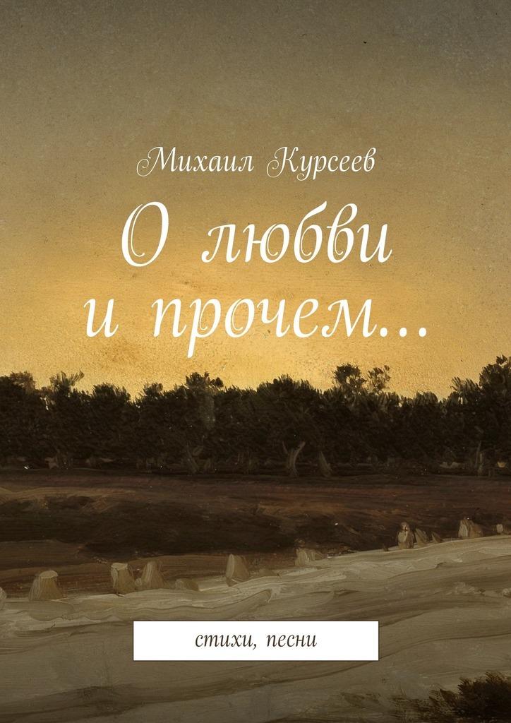 Михаил Курсеев Олюбви ипрочем… о любви и смерти