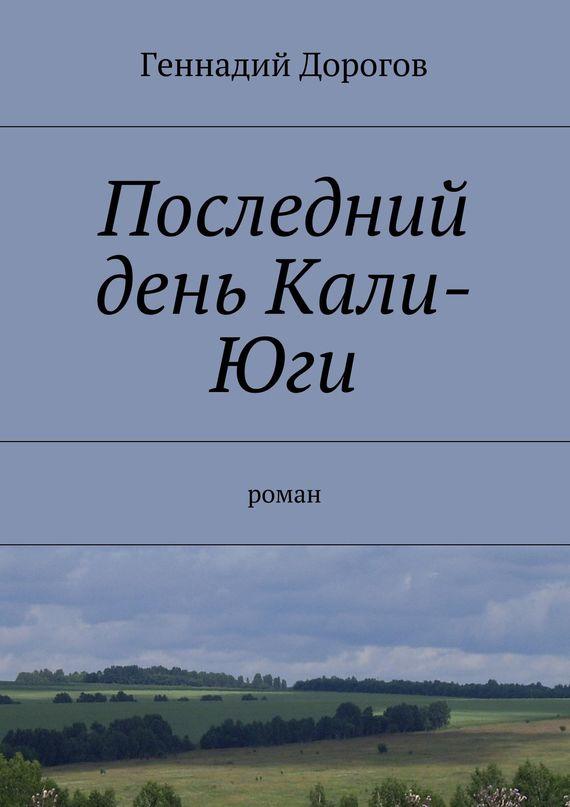 интригующее повествование в книге Геннадий Дорогов