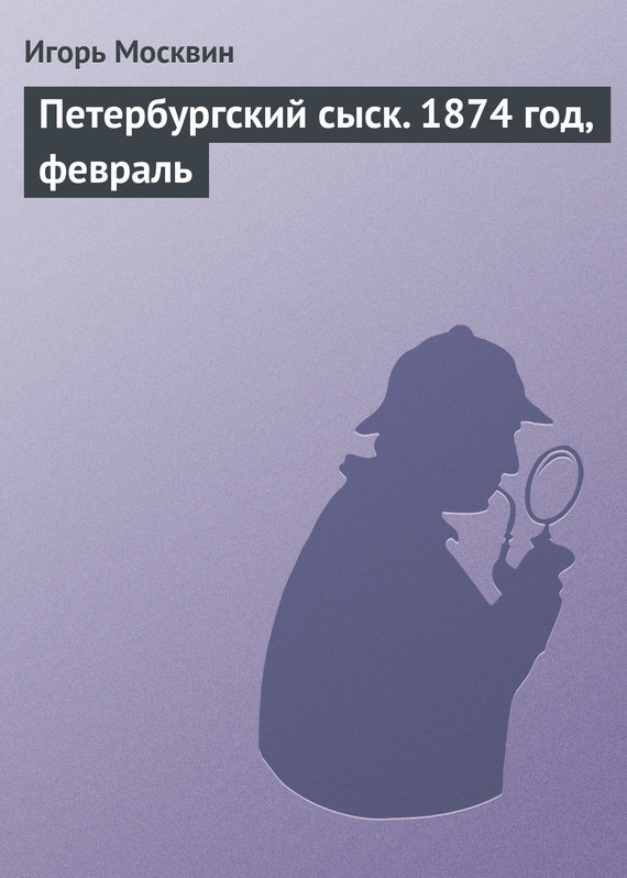 Игорь Москвин бесплатно