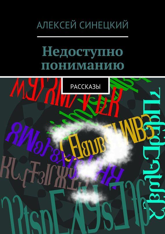 Алексей Синецкий - Недоступно пониманию
